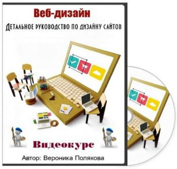 webdesign_2015