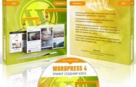 wordpress4_blog2014