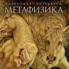 Александр Розенбаум - Метафизика (Deluxe edition) (2015) MP3