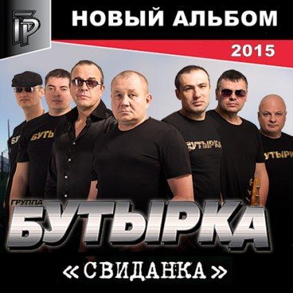 Бутырка - Свиданка (2015) MP3