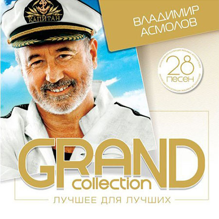 Владимир Асмолов - GRAND collection. Лучшее для лучших (2015)