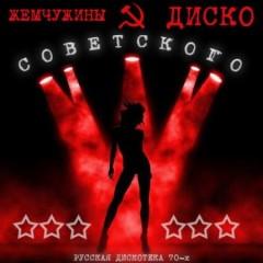 Жемчужины Советского Диско (2015) MP3