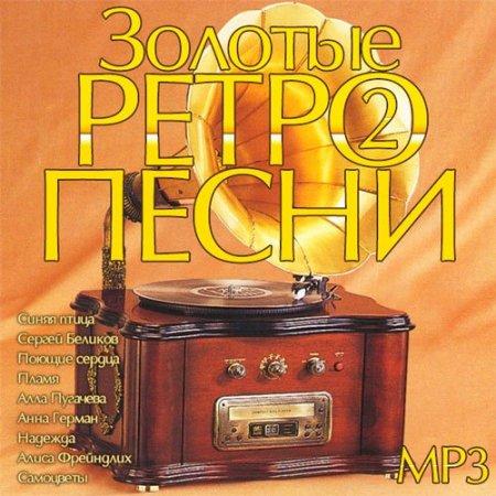 Золотые Ретро Песни 2 (2014) MP3