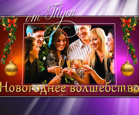Новогоднее-волшебство-Проект-ProShow-Producer