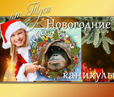 Новогодние-каникулы-Проект-ProShow-Producer