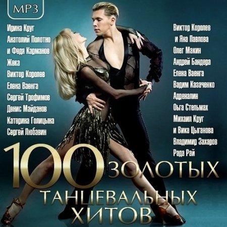 100 Золотых Танцевальных Хитов (2015) MP3
