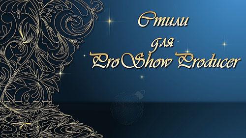 ProShow Producer Styles Новогодние стили 20-21