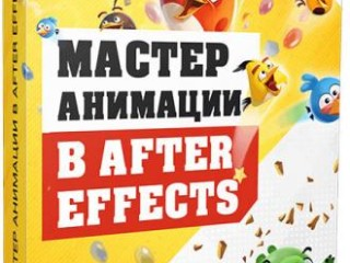 Мастер анимации в After Effects. Видеокурс (2017)